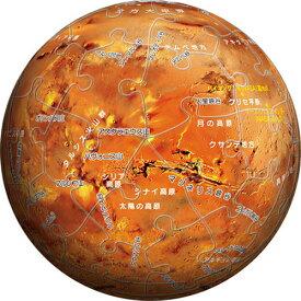 【送料無料】 3D球体パズル 60ピース KAGAYA 天体パズル 火星儀-THE MARS-(Ver.2) 2003-498
