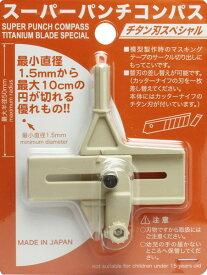 【在庫あり!!】【ネコポス送料無料】 プラモデル用工具 スーパーパンチコンパス チタン刃スペシャル SPC-4
