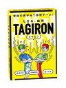【ゆうパケット送料無料】 たぎる、論理 TAGIRON タギロン 新装版