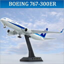 【数量限定特別価格】 【送料無料】 スーパーサウンド エアフリート ANA ボーイング 767-300ER 決算