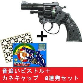 【送料無料】 火薬銃 ビックバンR−3 8連発 音追いピストル+カネキャップ 8連発 ×12リングセット 日本製