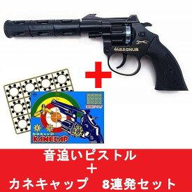 【送料無料】 火薬銃 44マグナム オートマティック 8連発 音追いピストル+カネキャップ 8連発 ×12リングセット 日本製