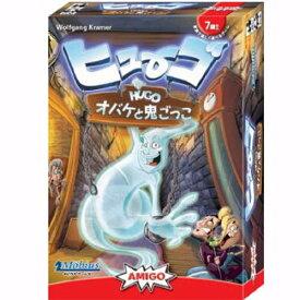 【送料無料】 ヒューゴオバケと鬼ごっこ Hugo ボードゲーム