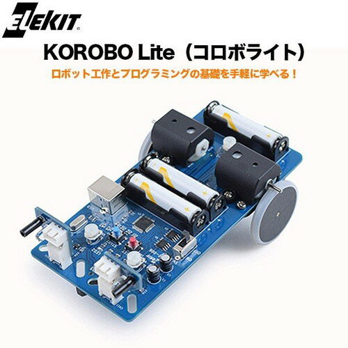 【送料無料】 エレキット プログラム入門キット KOROBO Lite コロボライト STEMプログラミングカー MR-006
