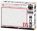 【送料無料】 ジグソーパズル 1000ピース 地獄パズル 純白地獄DX 49x72cm 61-435
