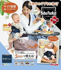 【送料無料】 Bebe Pocket Plus ベベポケット プラス ネイビーブルー