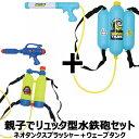 【送料無料】 親子で遊ぼう!リュック型水鉄砲セット! ウェーブタンク+ネオタンクスプラッシャー 水ピストル ウ…