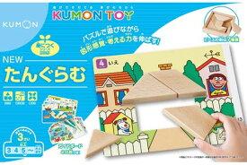 【送料無料】 NEWたんぐらむ 「身につく」シリーズ 木のおもちゃ KUMON 公文 くもん 知育玩具