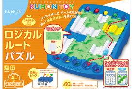 【送料無料】 ロジカルルートパズル 「かんがえる」シリーズ KUMON 公文 くもん 知育玩具