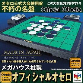 【送料無料】 オフィシャルオセロ (オセロ公式大会使用盤) 日本製 国産