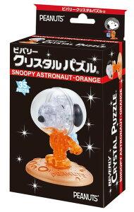 【送料無料】 クリスタルパズル PEANUTS (ピーナッツ)スヌーピー アストロノーツ・オレンジ 50241