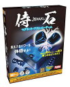 【送料無料】 侍石(じしゃく) 日本語版 ボードゲーム