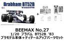 【送料無料】 プラモデル BEEMAX No.27 1/20 ブラバム BT52B '83+ディテールアップパーツセット