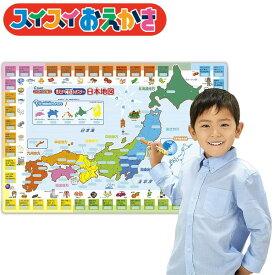 【送料無料】 スイスイおえかき 答えがでてくるポスター 日本地図