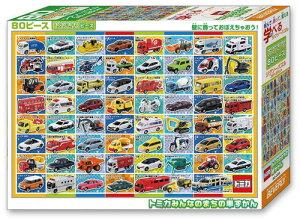 【送料無料】 ジグソーパズル 80ピース トミカ みんなのまちの車ずかん ラージピース 26×38cm 80-008