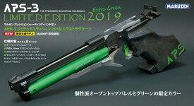 【送料無料】 マルゼン プレシジョンシューティング・ハンドガン APS-3 リミテッドエディション2019 エクストラグリーン 限定モデル