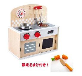 ★【限定おまけ付き】 【送料無料】 木のおもちゃ はじめてのキッチン コンパクト E8275 対象年齢 :3歳以上【人気のキッチン】