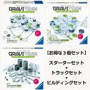 【送料無料】 【お得な3個セット】グラヴィトラックス GraviTrax スターターセット トラックセット ビルディング…