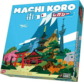 【送料無料】 街コロレガシー 完全日本語版 ボードゲーム
