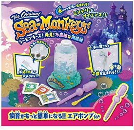 【送料無料】 シーモンキーズ!発見!不思議な海底城