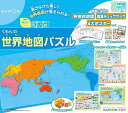 【送料無料】 リニューアル版 くもんの世界地図パズル PN-21