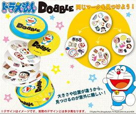 【送料無料】 同じマークを見つけよう!! ドラえもん ドブル DOBBLE カードゲーム