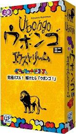 【送料無料】 ウボンゴ ミニ エクストリーム 完全日本語版