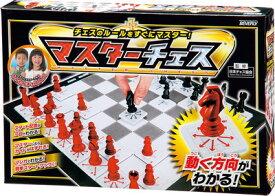 【送料無料】 ゲーム マスターチェス BOG-001 ビバリー