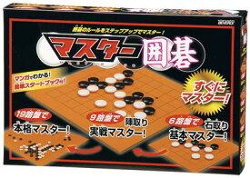 【送料無料】 囲碁のルールをすぐにマスター! マスター囲碁 ビバリー