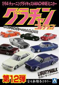【送料無料】 ダイキャストミニカー 1/64 グラチャンコレクション PART.12 12個入りBOX