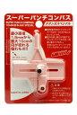 【ネコポス送料無料】 プラモデル用工具 スーパーパンチコンパス チタン刃スペシャル 限定いちご色 SPC-5