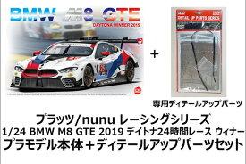 【送料無料】 1/24 プラッツ/nunu レーシングシリーズ BMW M8 GTE 2019 デイトナ24時間レース ウィナー プラモデル本体+ディテールアップパーツ セット