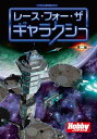 3月下旬発売予定 【送料無料】 レース・フォー・ザ・ギャラクシー:第二版 ボードゲーム 日本語版