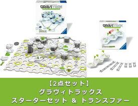【2点セット:送料無料】 グラヴィトラックス GraviTrax スターターセット & トランスファー