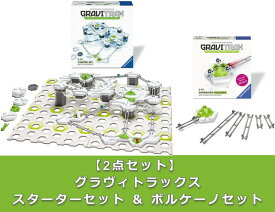 【2点セット:送料無料】 グラヴィトラックス GraviTrax スターターセット & ボルケーノセット