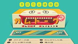 【ネコポス送料無料】 弾ム会話デ タノシイヒトトキ ガムトーク2