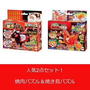 【送料無料・人気2点セット!】一頭買い!! 特選焼肉パズル-ウシ-&一羽買い!! 焼き鳥パズル