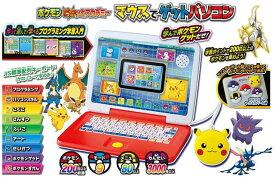 11月13日発売予定 【送料無料】 ポケットモンスター ポケモン ピカッとアカデミー マウスでゲットパソコン