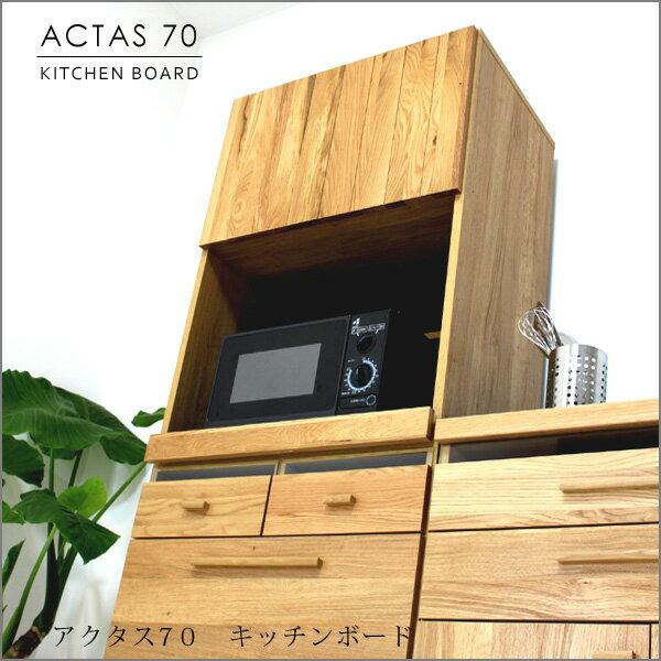 ダイニングボード 完成品 日本製 幅70cm 無料設置 キッチン収納 家電収納 食器棚 キッチンボード レンジ台 レンジボード コンセント付 大容量 木製 シンプル 大川家具 おしゃれ モダン