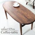 テーブルコーヒーテーブル木製ウォールナット1000センターテーブル楕円オーバル北欧モダンカフェおしゃれリビング100cm(ok-012)