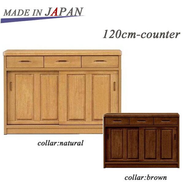 キッチンカウンター キッチン 収納 完成品 無料設置 間仕切り 幅120 国産 高品質 和風 modan 天然木 ラバーウッド 日本製 キッチンボード 大容量 木製 シンプル 大川家具 モダン