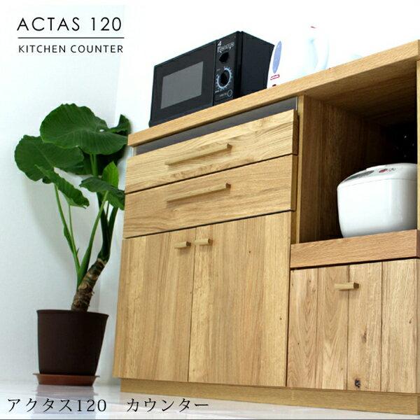キッチンカウンター 完成品 幅120cm 無料設置 日本製 北欧 キッチンボード キッチンワゴン 収納 食器棚 コンセント付 大容量 レンジボード 国産品 大川家具 木製 天然木 ナチュラル モダン