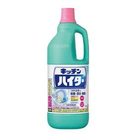 花王[019370]キッチンハイター(大)1500ml[生活用品・家電][洗剤][台所用洗剤]