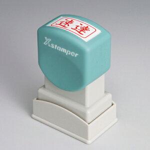 シヤチハタ[XAN-001H2]XスタンパーA型赤 速達 ヨコ[事務用品][印章・封筒・郵便用品][スタンパー]