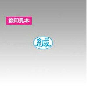 シヤチハタ[XAN-006H3]XスタンパーA型藍 緘 ヨコ[事務用品][印章・封筒・郵便用品][スタンパー]
