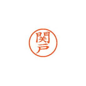 シヤチハタ[XL-6 1345 セキド]ネーム6 既製 1345 関戸[事務用品][印章・封筒・郵便用品][ネーム印]