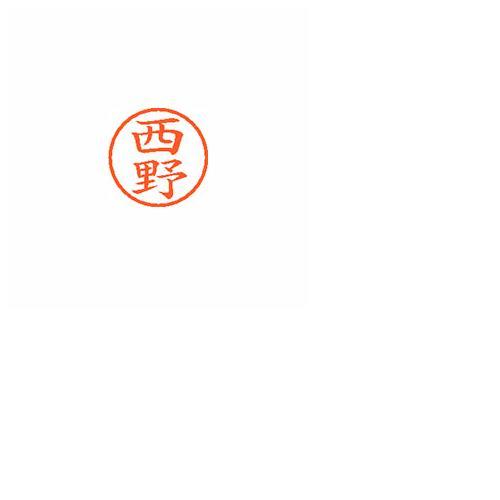 シヤチハタ[XL-6 1588 ニシノ]ネーム6 既製 1588 西野[事務用品][印章・封筒・郵便用品][ネーム印]