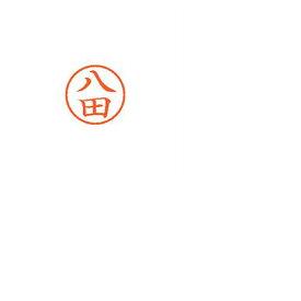 シヤチハタ[XL-6 1677 ハツタ]ネーム6 既製 1677 八田[事務用品][印章・封筒・郵便用品][ネーム印]