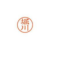 シヤチハタ[XL-6 1791 ホリカワ]ネーム6 既製 1791 堀川[事務用品][印章・封筒・郵便用品][ネーム印]