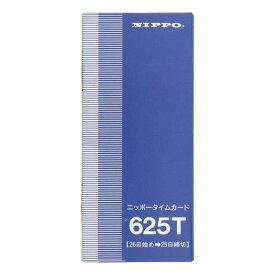 ニッポー[625T]タイムカード 625T[オフィス機器][タイムレコーダー][タイムカード]